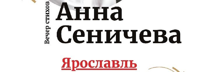 Анна Сеничева |16.02| Ярославль