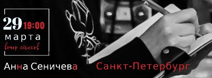 Анна Сеничева |29.03| Питер. concert
