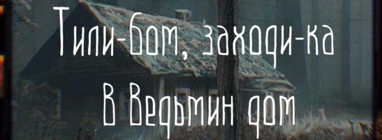Тили-бом, заходи-ка в ведьмин дом