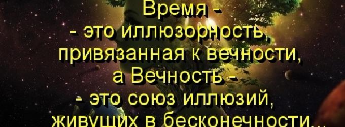 ЖЕЛАНИЕ БЛАГОСТИ