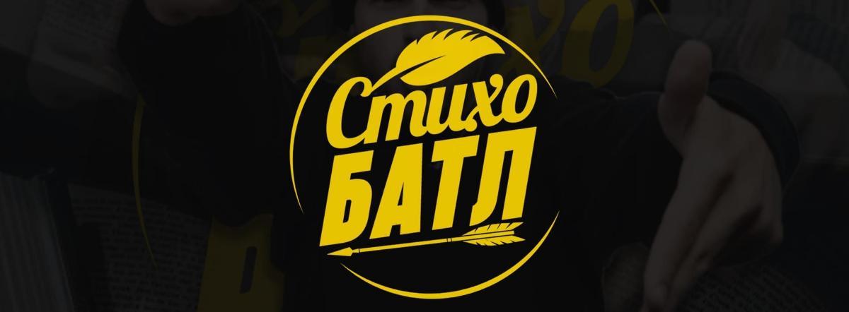 Стихо Батл l Второй сезон l Москва.