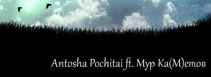 Лампочка (ft. Pochitai) - жиза