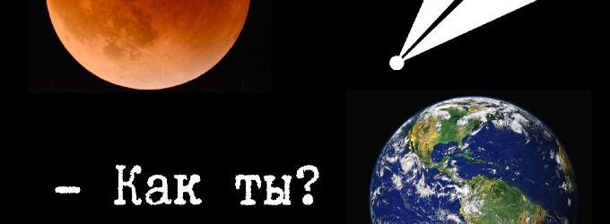 Из разговора Марса и Земли