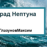 Парад Нептуна