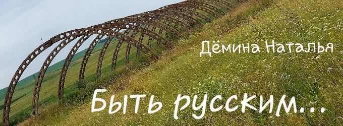 Быть русским... - стихи!,родина,жизнь,лирика