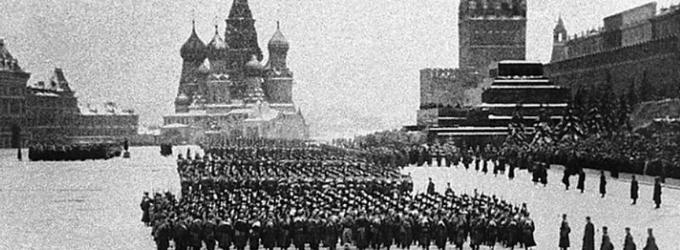 Парад 1941 года