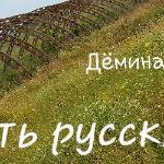 Быть русским...