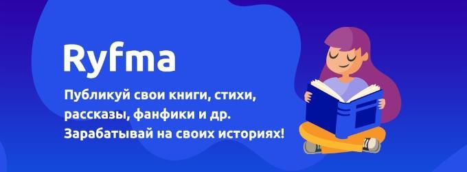 Мини-приложение Ryfma ВКонтакте (VK Mini Apps) -