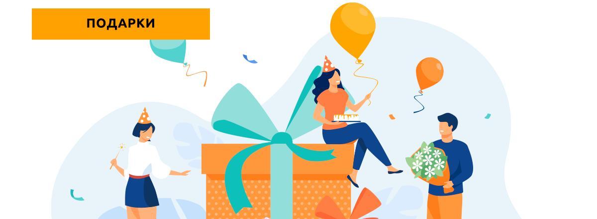 Подарки (Gifts) - обновления