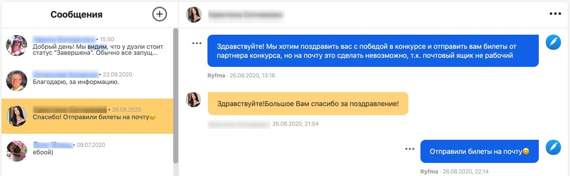 Новый дизайн Сообщений