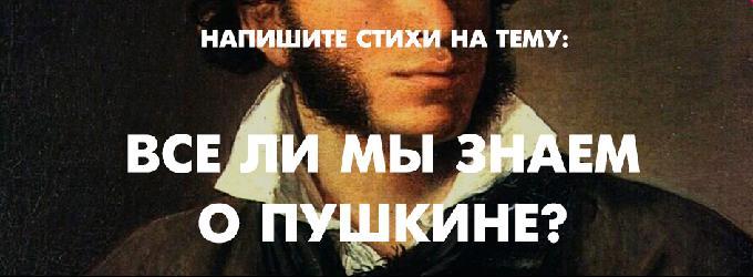 Конкурсы к 220-летию со дня рождения А.С.Пушкина. Поэзия