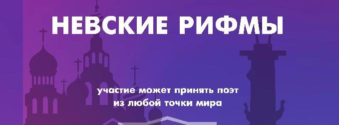 Невские Рифмы 2019. Поэзия