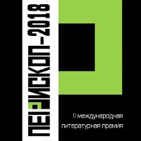 Перископ-2018