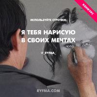 Я тебя нарисую в своих мечтах