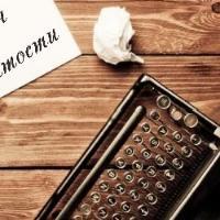 VI открытый молодёжный литературный конкурс «Поэзия Крылатости»