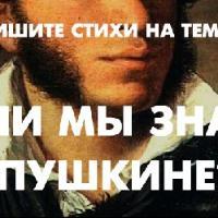Конкурсы к 220-летию со дня рождения А.С.Пушкина