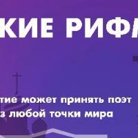 Невские Рифмы 2019