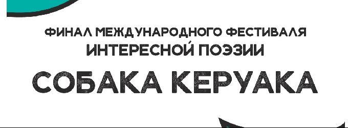 Собака Керуака