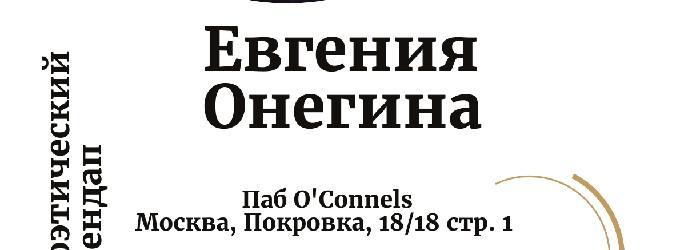 Поэтический стендап Евгении Онегиной