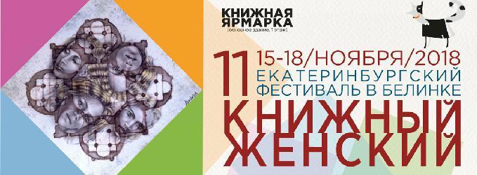XI Екатеринбургский книжный фестиваль в Белинке. festival