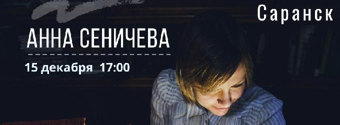 Анна Сеничева в Саранске