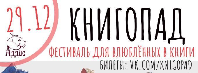 Книгопад. festival