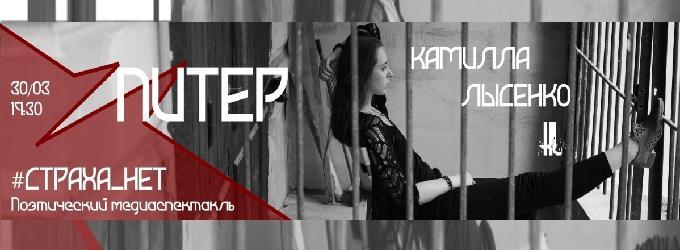 Поэтический медиаспектакль Камиллы Лысенко #СТРАХА_НЕТ. concert,other