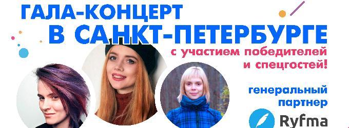 """""""Всемирный День Поэзии"""" в Петербурге!. concert,festival"""