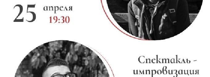 «приЛичный разговор» |25.04| Москва. concert,show,party