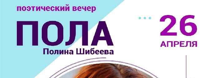 Пола Шибеева во Vkus Cafe, 26/04. concert,party