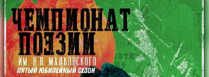 ВТОРОЙ ПОЛУФИНАЛ ЧЕМПИОНАТА ПОЭЗИИ 2019. festival,concert