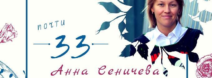 Анна Сеничева |24.05| Москва.