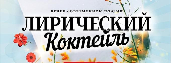 Вечер поэзии «Лирический коктейль». concert,party