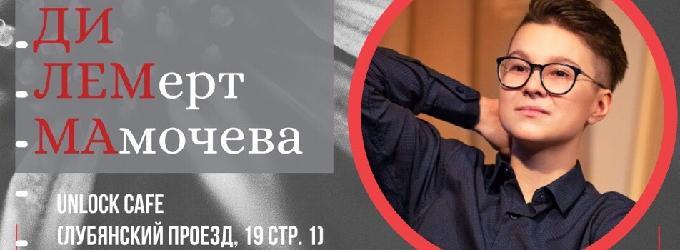 Поэтический спектакль-диалог «Дилемма».. concert,party,show