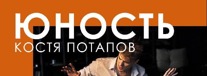 """Константин Потапов. """"Юность""""."""