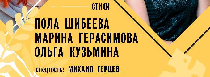 """Стихи в """"Ламповой голове"""" (Пенза)"""