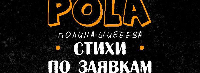 Пола - Стихи по заявкам (Москва, 25.07)