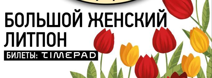 БОЛЬШОЙ ЖЕНСКИЙ ЛИТПОН!. concert,party