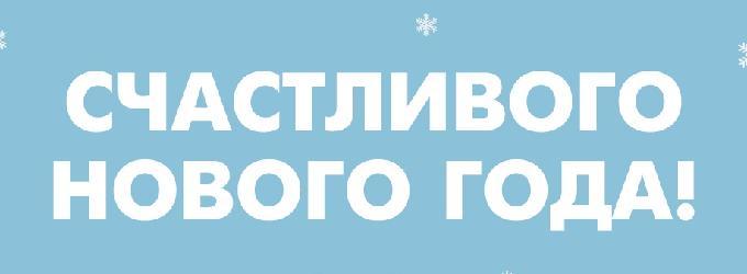 С Новым Годом! -
