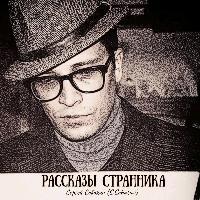 Сергей А. Собакин (Sergio Sobatini)