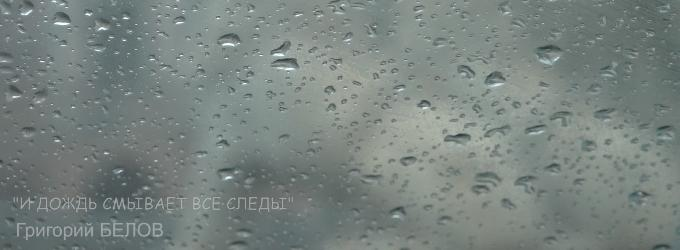 И дождь смывает все следы
