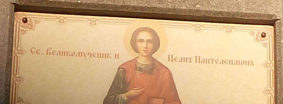 """Слайд: """"Святой Пантелеимон. Полтава"""""""