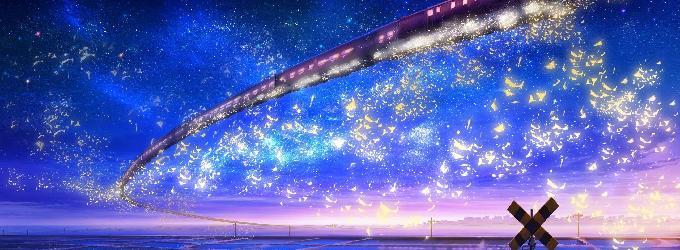 Странники звёздных дорог
