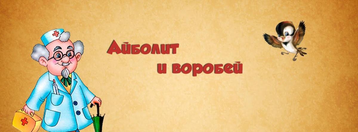 Айболит и воробей - детскиестихи, сказка, чуковский корней иванович