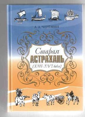 «Старая Астрахань (XIII-XVI века)» Черёмин Александр Александрович