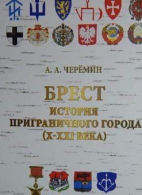 «Брест. История приграничного города (X-XXI века)», автор Черёмин Александр Александрович.