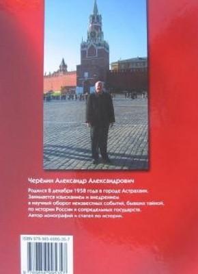 «Награды СССР за военные заслуги», автор Черёмин Александр Александрович.