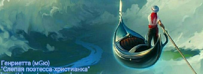 «ОБЛАЧНЫЙ ЗЕФИР» ©