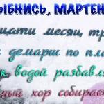 «УЛЫБНИСЬ, МАРТЕНЕЦ ! »