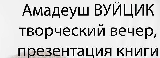 Приключения Вуйцика в Москве. Вечера,Концерты